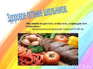 «Мы живём не для того, чтобы есть, а едим для того чтобы жить» древнегреческий ф