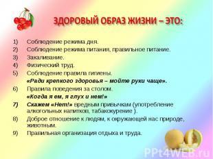 1)Соблюдение режима дня. 2)Соблюдение режима питания, правильное питание. 3)Зака
