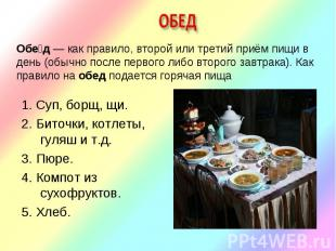 Обед как правило, второй или третий приём пищи в день (обычно после первого либо
