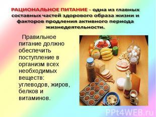 Правильное питание должно обеспечить поступление в организм всех необходимых вещ