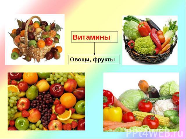 Витамины Овощи, фрукты
