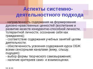 11.3.11 - направленность содержания на формирование духовно-нравственных ценност