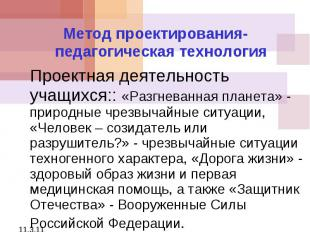 11.3.11 Проектная деятельность учащихся:: «Разгневанная планета» - природные чре