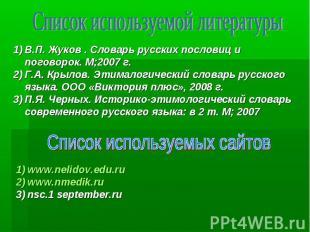 1)В.П. Жуков. Словарь русских пословиц и поговорок. М;2007 г. 2)Г.А. Крылов. Эти
