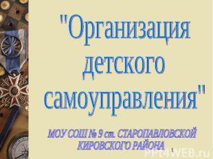"""""""Организация детского самоуправления"""""""