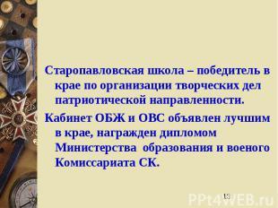 13 Старопавловская школа – победитель в крае по организации творческих дел патри