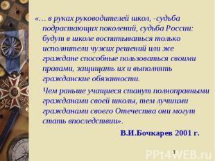 3 «… в руках руководителей школ, -судьба подрастающих поколений, судьба России: