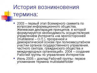 История возникновения термина: 2003 – первый этап Всемирного саммита по вопросам