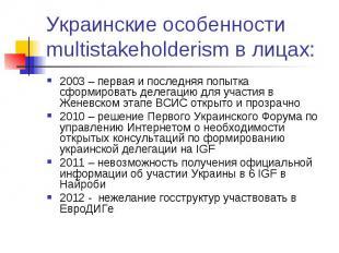 Украинские особенности multistakeholderism в лицах: 2003 – первая и последняя по