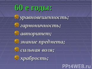60 е годы: уравновешенность; уравновешенность; гармоничность; гармоничность; авт