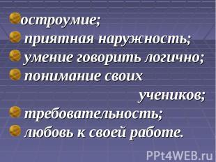 остроумие; приятная наружность; приятная наружность; умение говорить логично; ум