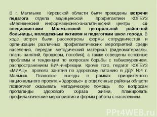 В г. Малмыже Кировской области были проведены встречи педагога отдела медицинско