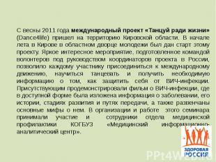 С весны 2011 года международный проект «Танцуй ради жизни» (Dance4life) пришел н