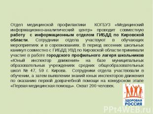 Отдел медицинской профилактики КОГБУЗ «Медицинский информационно-аналитический ц