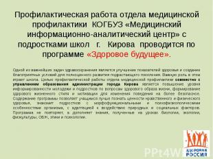 Профилактическая работа отдела медицинской профилактики КОГБУЗ «Медицинский инфо