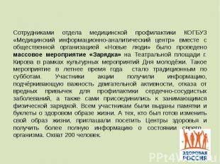 Сотрудниками отдела медицинской профилактики КОГБУЗ «Медицинский информационно-а