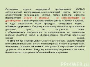 Сотрудники отдела медицинской профилактики КОГБУЗ «Медицинский информационно-ана
