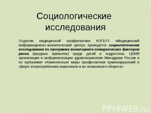 Социологические исследованияОтделом медицинской профилактики КОГБУЗ «Медицинский