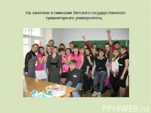 На занятиях в гимназии Вятского государственного гуманитарного университета,