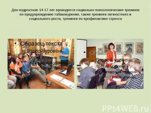 Для подростков 14-17 лет проводятся социально-психологические тренинги по предуп