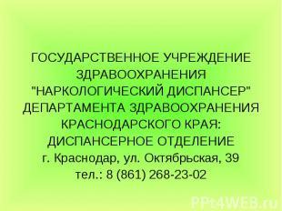 """ГОСУДАРСТВЕННОЕ УЧРЕЖДЕНИЕ ЗДРАВООХРАНЕНИЯ """"НАРКОЛОГИЧЕСКИЙ ДИСПАНСЕР"""" ДЕПАРТАМЕ"""