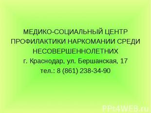 МЕДИКО-СОЦИАЛЬНЫЙ ЦЕНТР ПРОФИЛАКТИКИ НАРКОМАНИИ СРЕДИ НЕСОВЕРШЕННОЛЕТНИХ г. Крас