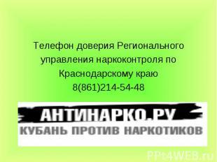 Телефон доверия Регионального управления наркоконтроля по Краснодарскому краю 8(