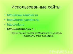 Использованные сайты: http://www.rambler.ru http://narod.yandex.ru http://edu.ru