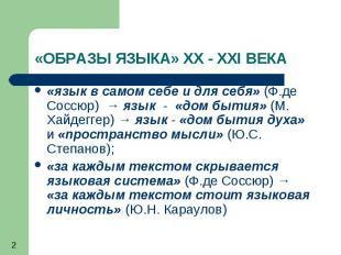 2 «ОБРАЗЫ ЯЗЫКА» XX - XXI ВЕКА «язык в самом себе и для себя» (Ф.де Соссюр) язык