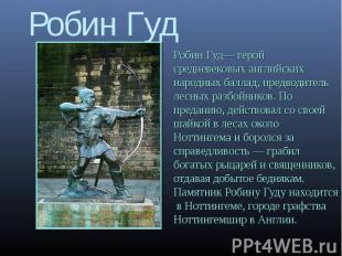 Робин Гуд Робин Гуд герой средневековых английских народных баллад, предводитель