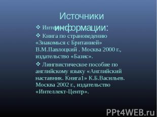 Интернет. Книга по страноведению «Знакомься с Британией» В.М.Павлоцкий. Москва 2