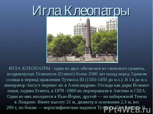 Игла Клеопатры ИГЛА КЛЕОПАТРЫ –один из двух обелисков из сиенского гранита, возд