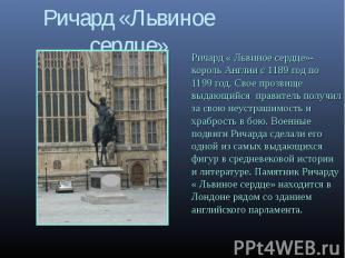 Ричард «Львиное сердце» Ричард « Львиное сердце»- король Англии с 1189 год по 11