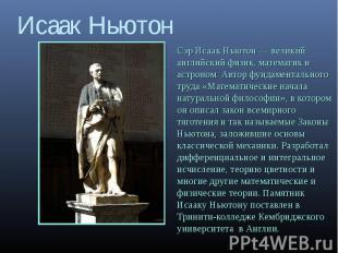 Исаак Ньютон Сэр Исаак Ньютон великий английский физик, математик и астроном. Ав