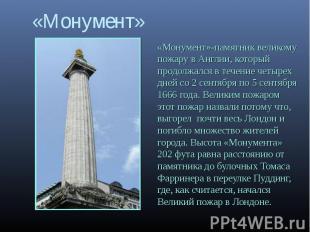 «Монумент» «Монумент»-памятник великому пожару в Англии, который продолжался в т