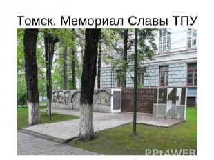 Томск. Мемориал Славы ТПУ