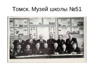 Томск. Музей школы 51