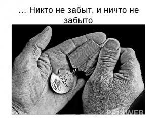 Никто не забыт, и ничто не забыто