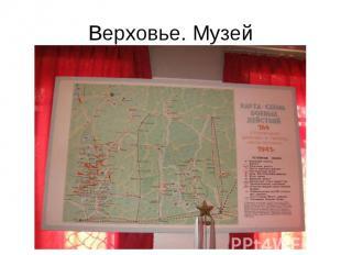 Верховье. Музей