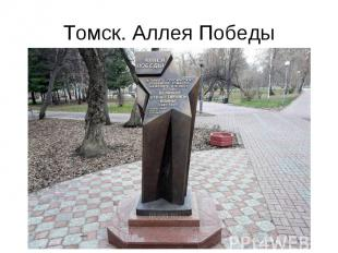 Томск. Аллея Победы