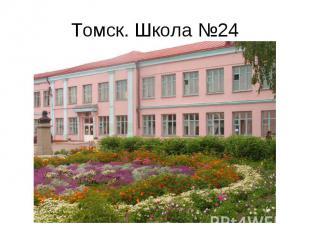 Томск. Школа 24