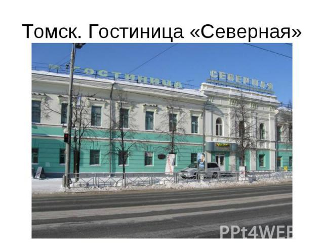 Томск. Гостиница «Северная»