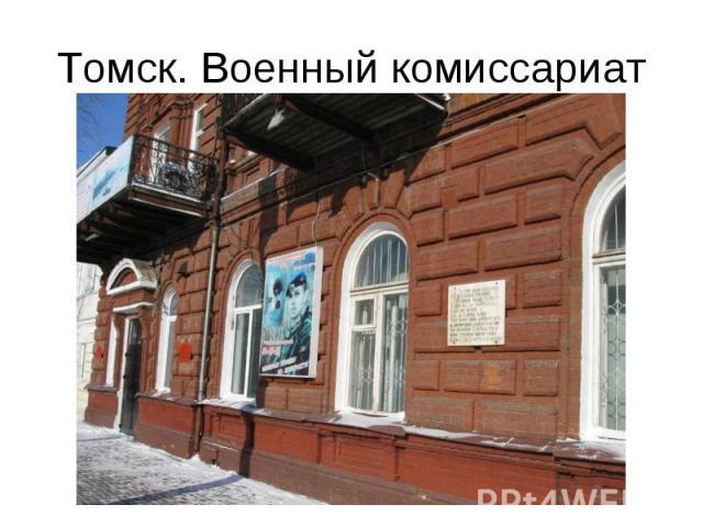 Томск. Военный комиссариат