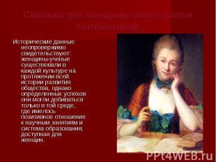 Сколько лет женщины занимаются математикой Исторические данные неопровержимо сви