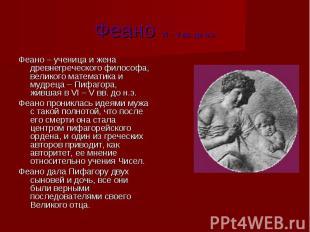 Феано VI – V вв. до н.э. Феано VI – V вв. до н.э. Феано – ученица и жена древнег