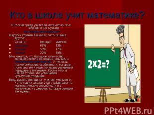 Кто в школе учит математике? В России среди учителей математики 95% женщин и 5%