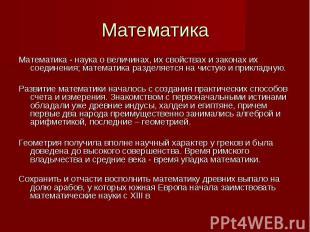 Математика Математика - наука о величинах, их свойствах и законах их соединения;
