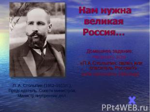 П. А. Столыпин (1862-1911гг.), Председатель Совета министров, Министр внутренних