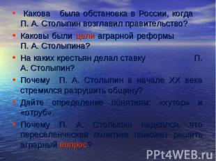 Какова была обстановка в России, когда П. А. Столыпин возглавил правительство? К