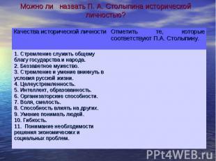 Можно ли назвать П. А. Столыпина исторической личностью? Качества исторической л